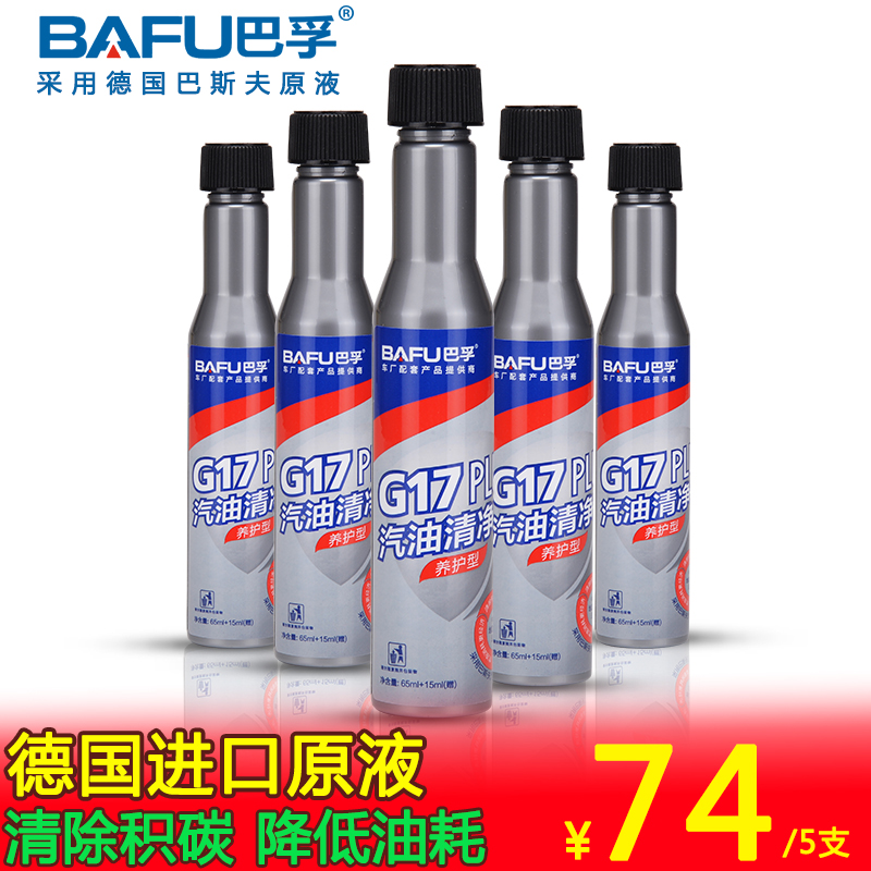Basf fuel gasoline additive fuel bao bao addition to carbon ba fu g17 automobile fuel additive fuel bao bao five plus5