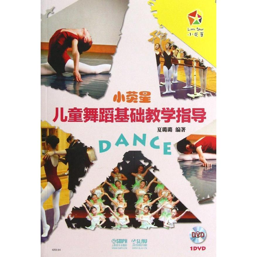Basic teaching guide xia lulu small glimmering star children's dance drama xinhua bookstore genuine selling books wenxuan network of small Glimmering star children's dance teaching basic tutorial (with cd-rom)