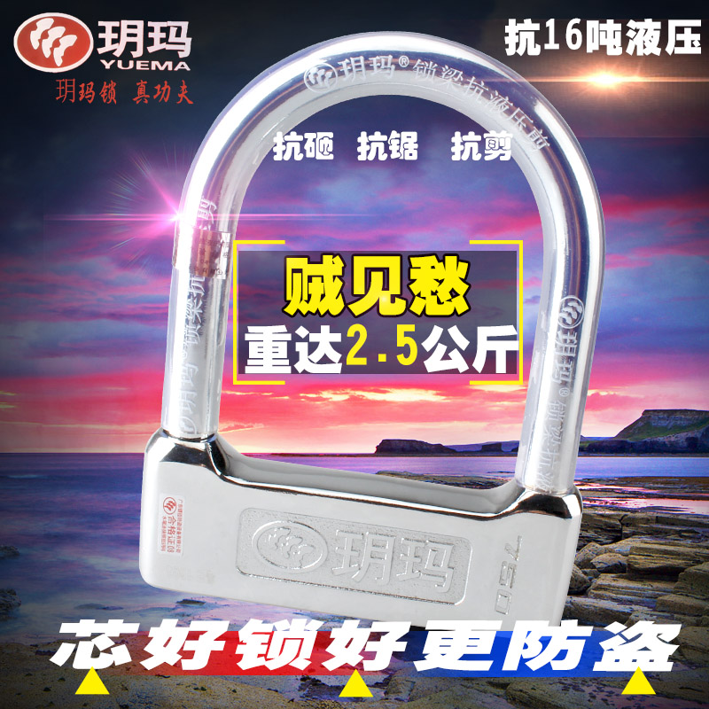 Battery electric lock motorcycle lock yue ma super c grade blade burglarproof u type lock bicycle lock anti hydraulic shear locks