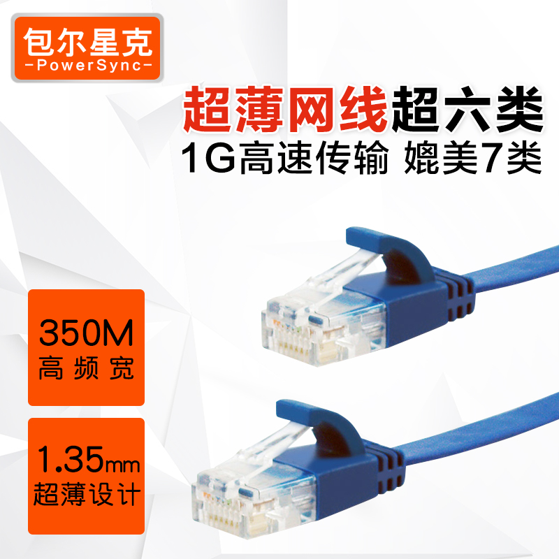 Bauer star g high speed six six copper cable cat6e more feet inch flat network jumper over category 6 twisted pair cable Cauz
