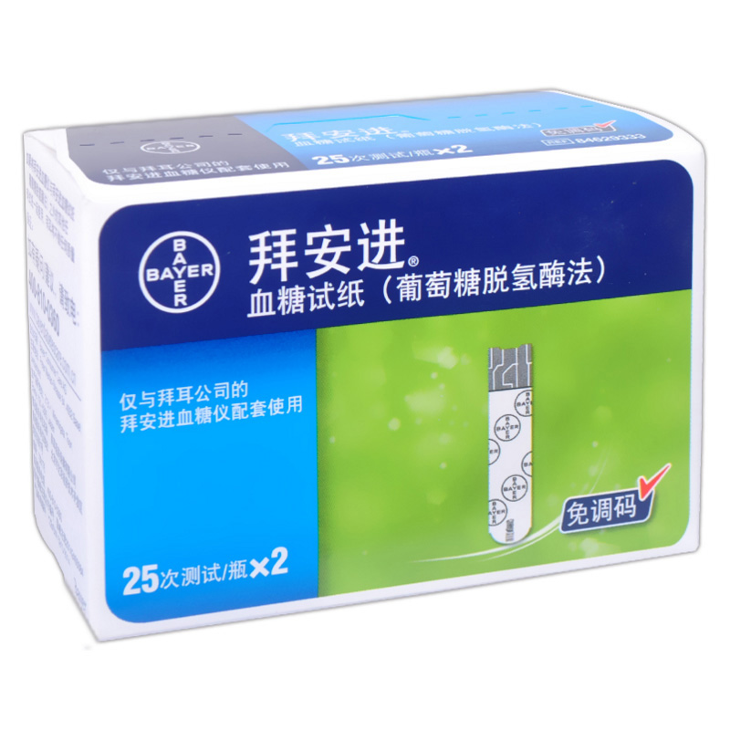 Bayer worship amgen blood glucose test strips blood glucose test strips 50 home blood glucose meter test strips imported shipping