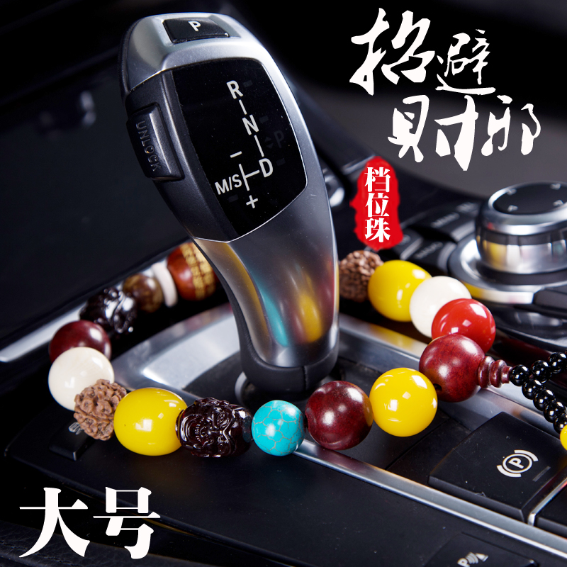 Beads ornaments car in gear lever applies camry bora fox winter new female