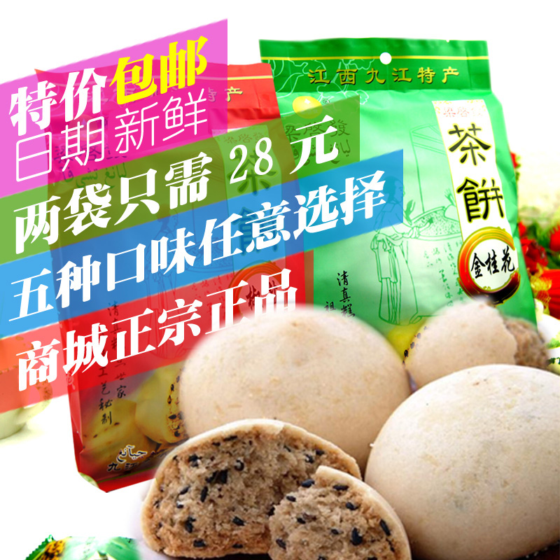 Beams inspired jiujiang osmanthus tea cake 2 bags free shipping jiangxi lushan cloud tea five flavor with salt and pepper coconut cake