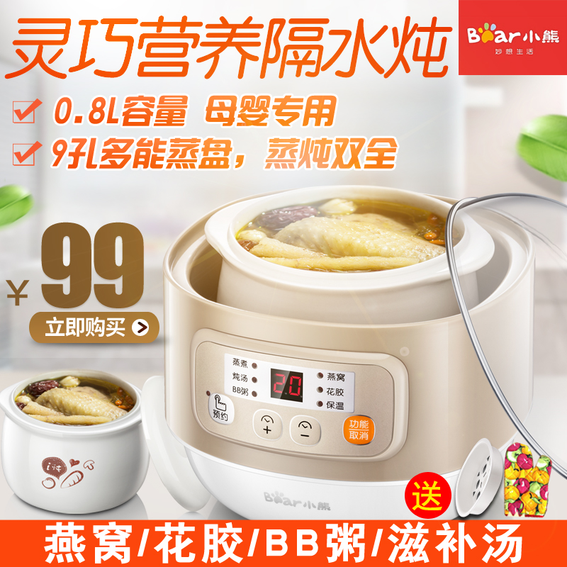 Bear/bear DDZ-A08D1 queen porcelain mini baby porridge pot electric cooker steaming stew electric slow cooker
