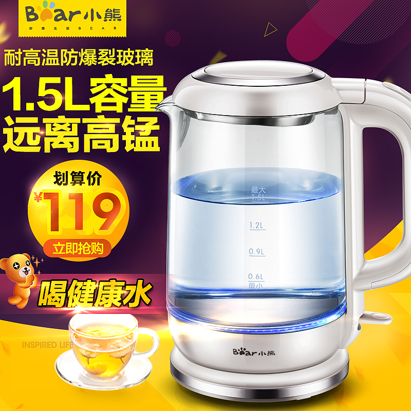 Bear/bear ZDH-A15G2 household transparent glass rapid boil kettle insulation electric kettle