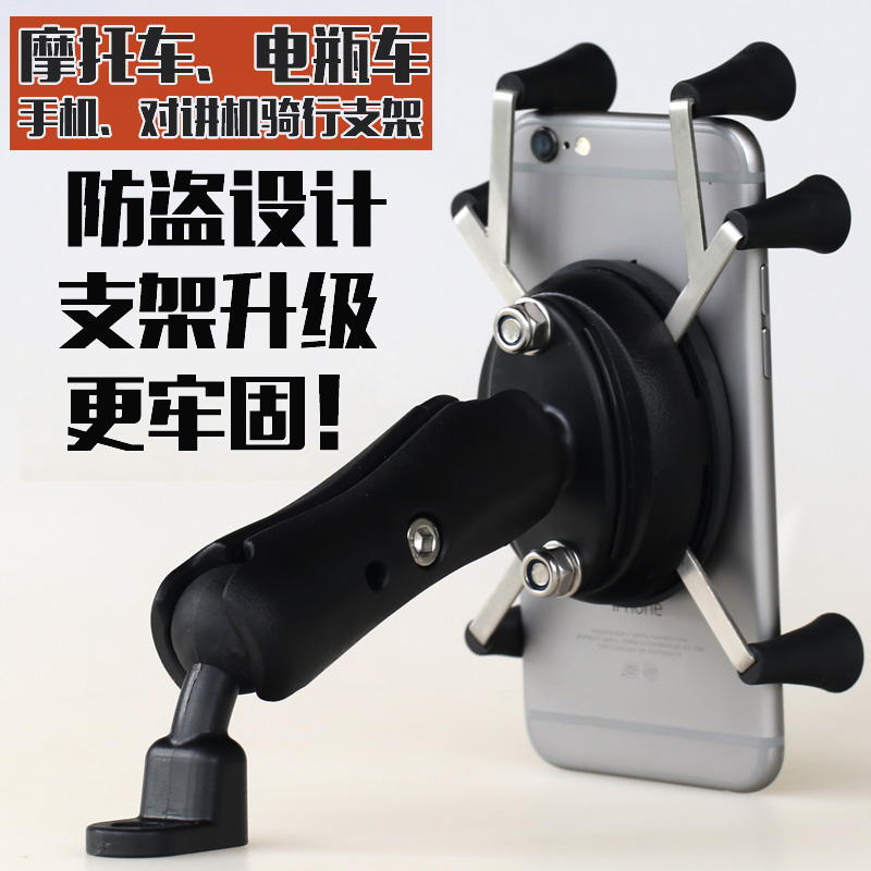 Bear fat m2 motorcycle battery car gps navigation phone holder bracket bike scooter x metal stents