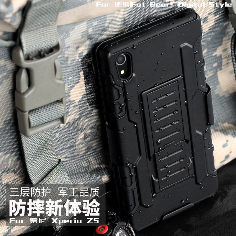 Bear fat molle E6683 z5 phone shell mobile phone sets sony sony 5.2 inch tactical drop resistance silicone protective sleeve