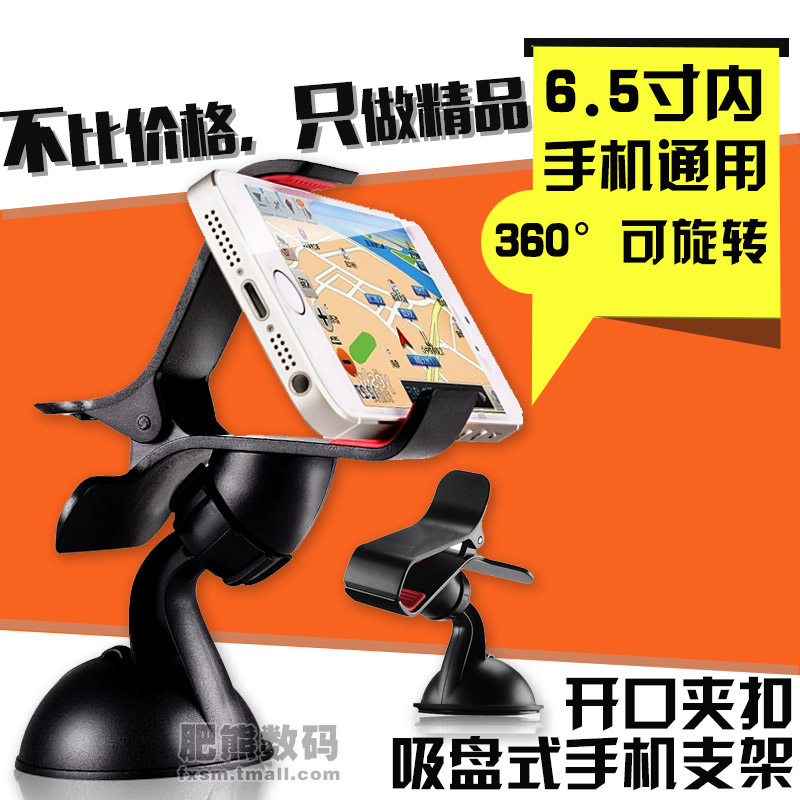 Bear fat universal e road route gps navigation mobile phone car phone holder cell phone holder suction cup car holder
