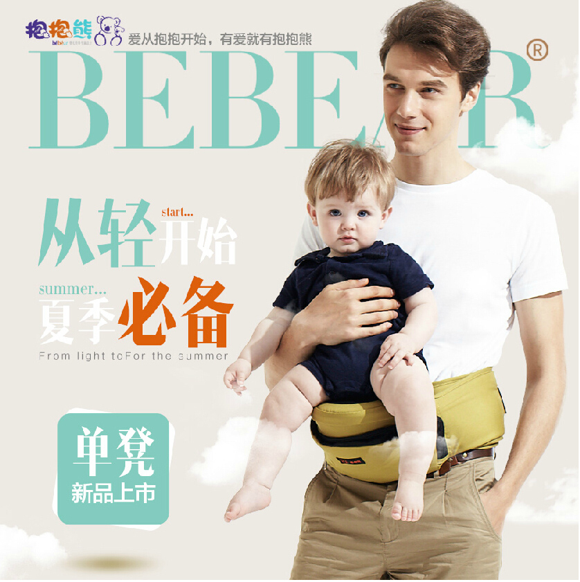 Bear hug the waist stool multifunctional baby stool waist strap summer paragraph baby infant child hold back stool baby stool waist waist Stool stool