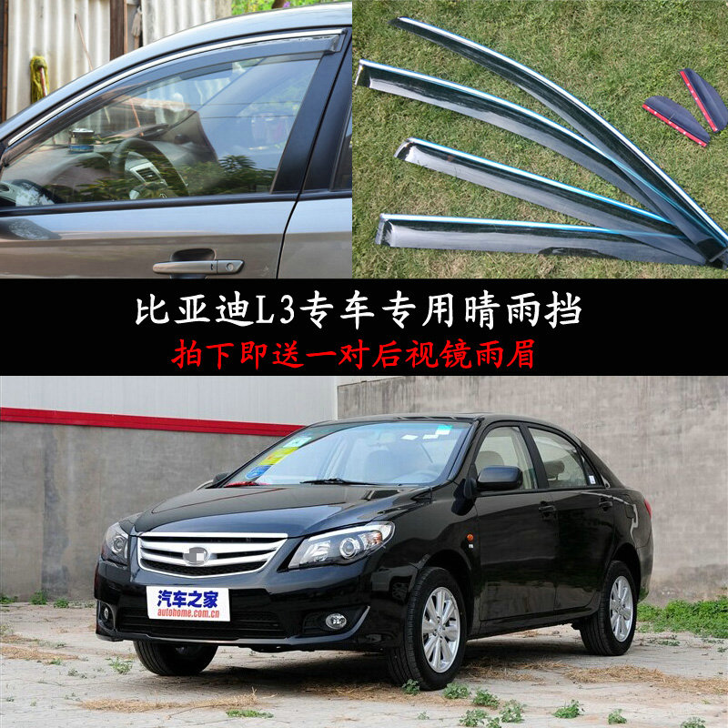Bearing in mind the united states dedicated byd byd l3 l3 rain shield 2014/2015 injection molding rain eyebrow windows rain gear