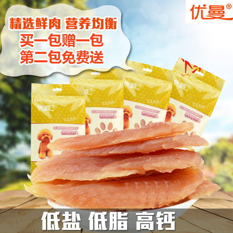 [Beat] out of two free shipping dog snacks soft chicken breast chicken dry chicken strips chicken meat pet dog Snacks