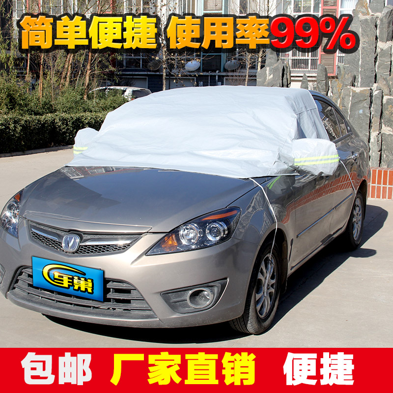Before the car windshield snow cover in winter snow cover half cover sewing bust half car cover sewing sun rain and snow