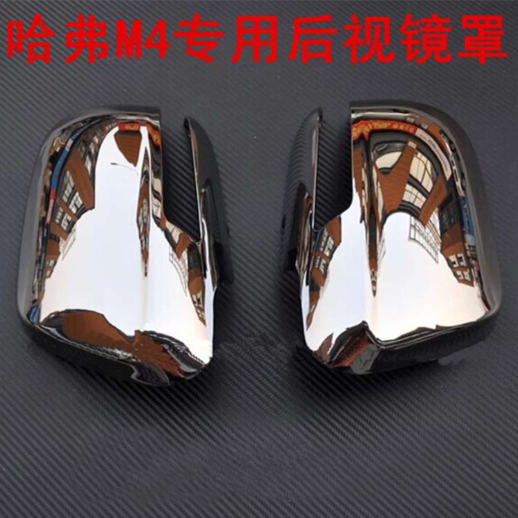 Behind the great wall m4 dedicated rearview mirror cover side mirror reflective chrome mirror cover decorative harvard h1 c20r dedicated