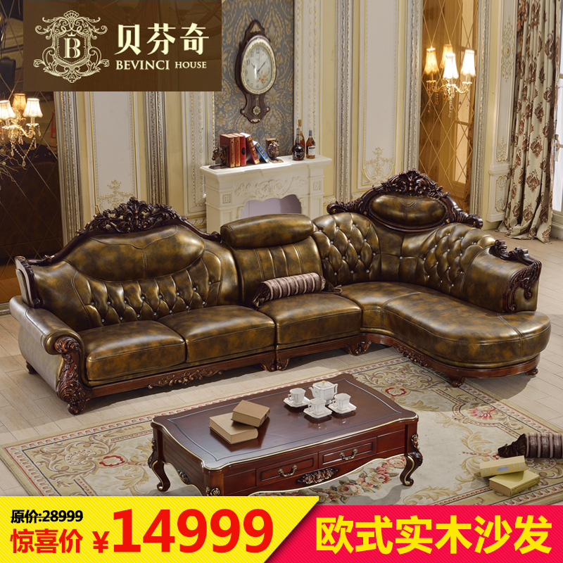 Bei fenqi european sofa leather sofa american neoclassical wood off the first layer of leather sofa leather sofa combination