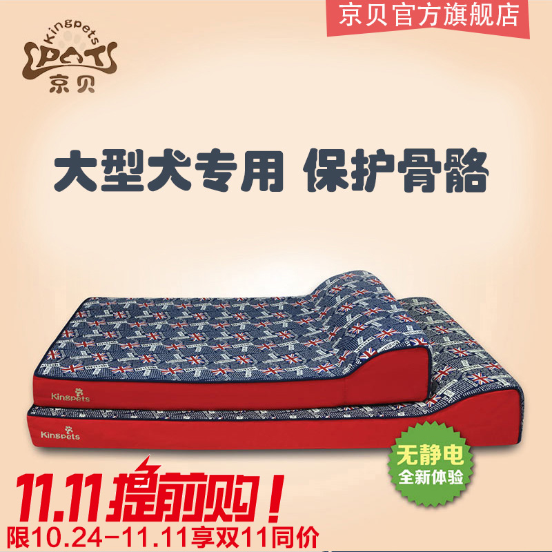 Bei jing large and medium-sized dog kennel washable four seasons golden retriever husky edge husbandry kennel dog bed pet bed