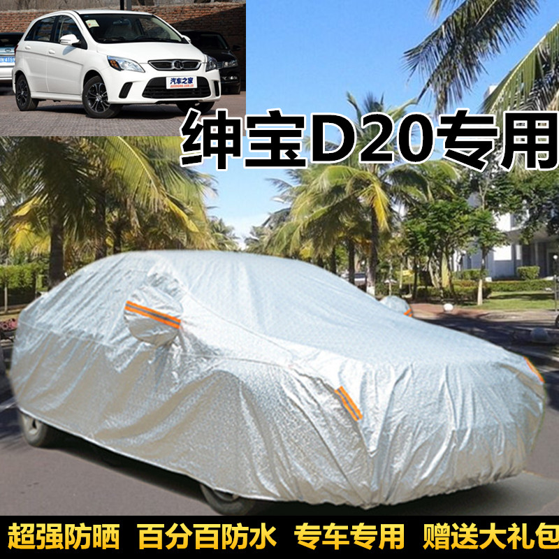Beijing automotive saab d20 special sewing car hood sedan car cover car cover thicker insulation sunscreen rain fire