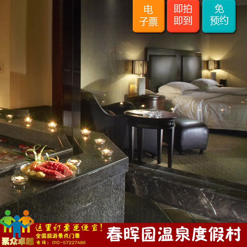 Beijing chunhuiyuan spa resort spa villa hotel reservations will be room for accommodation lake view room accommodation voucher weekend