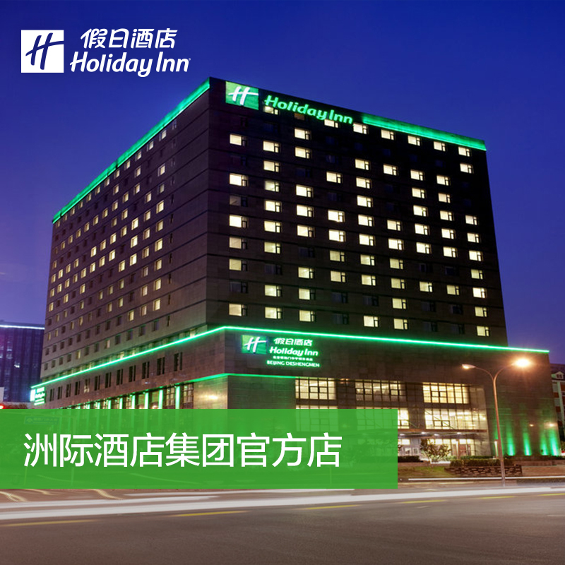 Beijing deshengmen holiday inn superior suite four star hotel accommodation booking