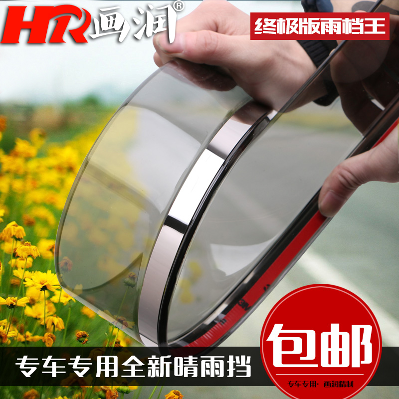 Beijing hyundai ix25/ix35 new shengda ix45 modified special decorative accessories barometer rain eyebrow windows