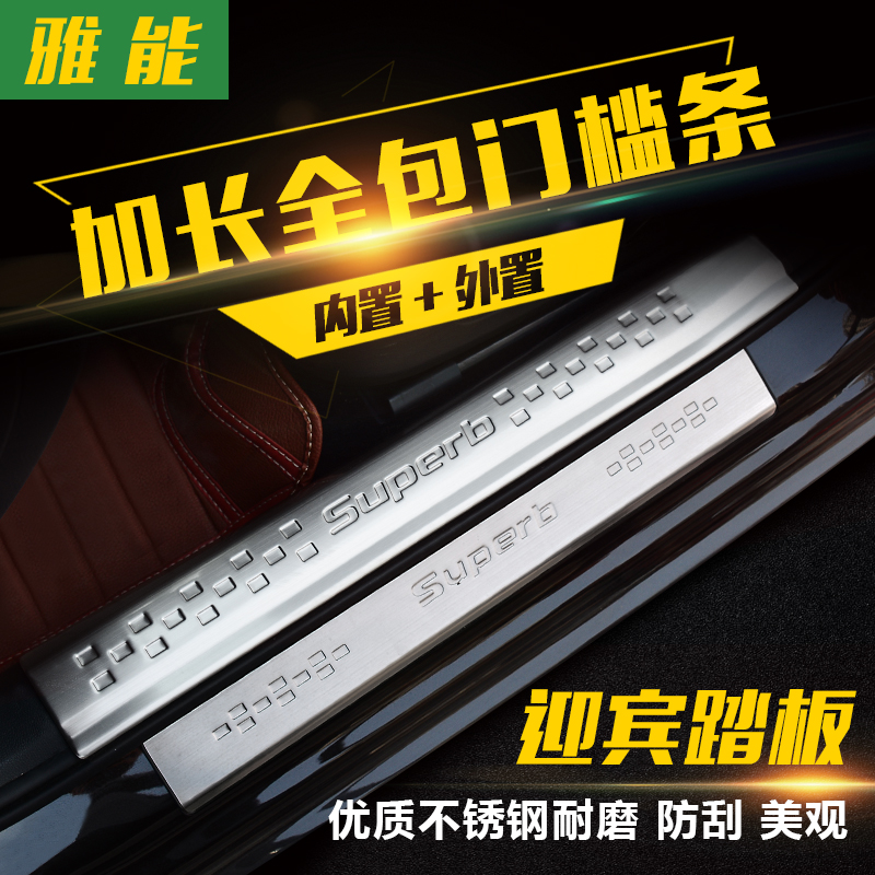 Beijing hyundai licensed move ix25 new shengda ix45 lang move ix35 tucson dedicated refit door sill strips welcome pedal