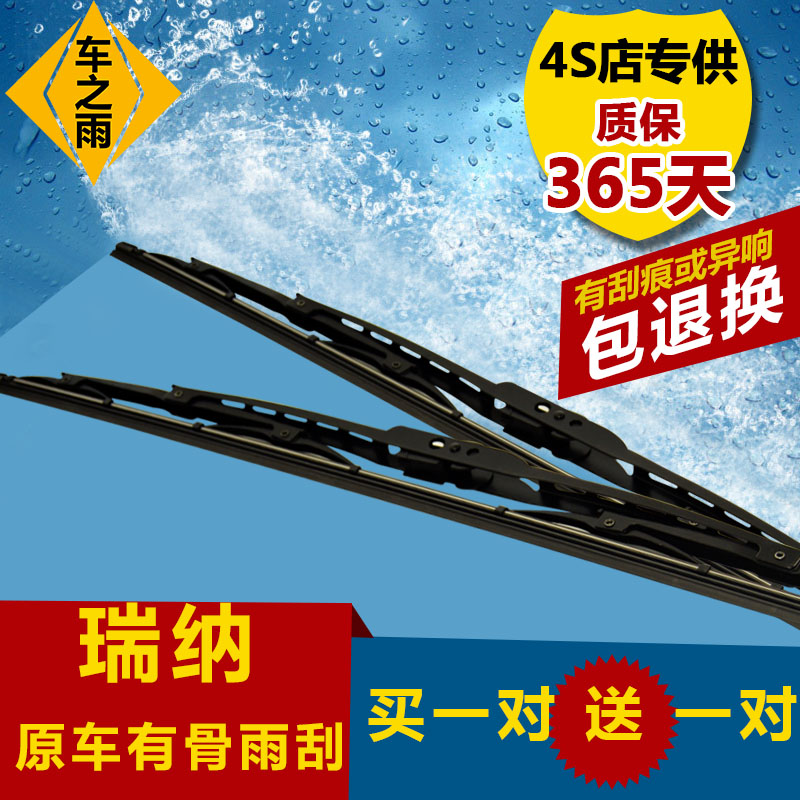 Beijing hyundai rena original paragraph 2014 bone boneless wiper blades wiper dedicated car car wiper blades strip