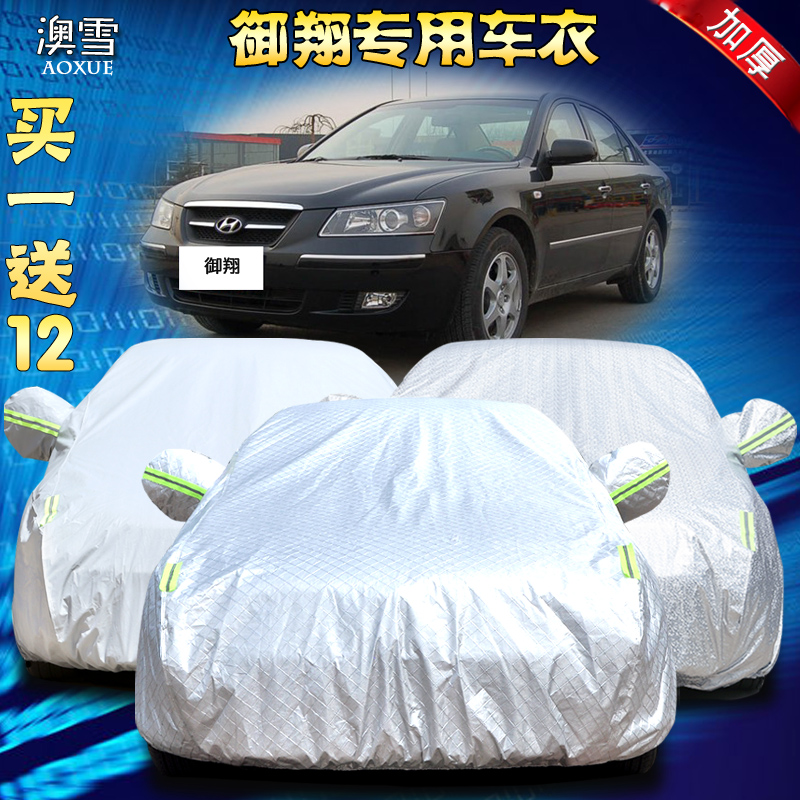 Beijing hyundai sonata sedan dedicated positronic thicker car cover car cover sewing rain and sun retardant anti coat