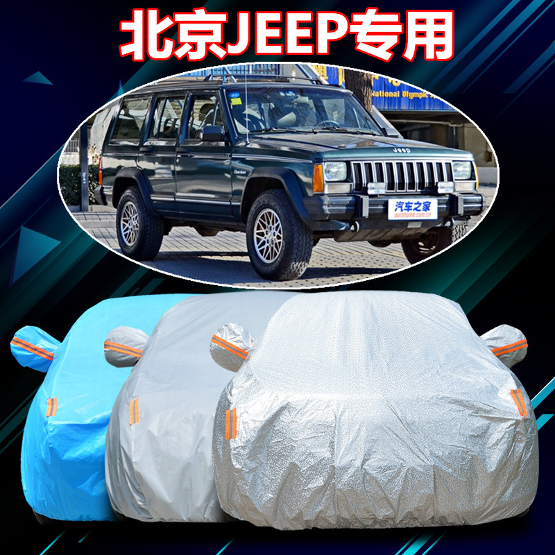 Beijing jeep beijing jeep dedicated thick sewing rain and sun shade car hood freezing snow car cover