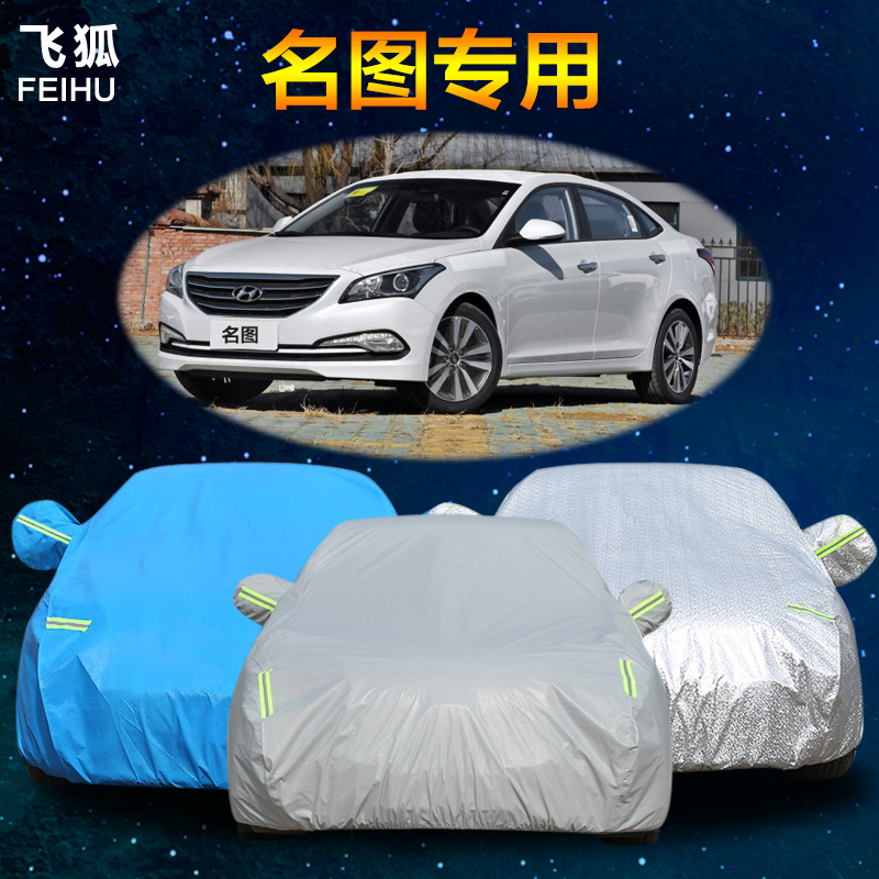 Beijing modern new name figure sedan dedicated sewing car hood lint thicker insulation rain and sun and dust proof car cover