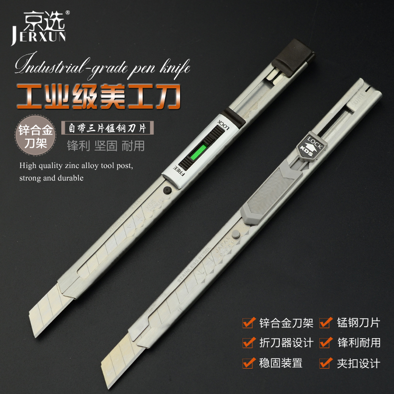 Beijing selected japan trapezoidal blade utility knife knife wallpaper knife cutting cutting diy electrician knife hook knife utility knife germany
