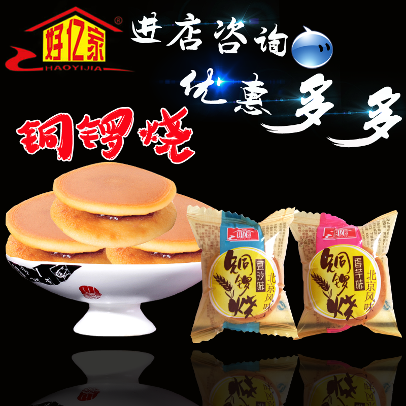 [Beijing specialty _ g] a variety of flavors mixed loaded million dorayaki small snack food sandwich cakes