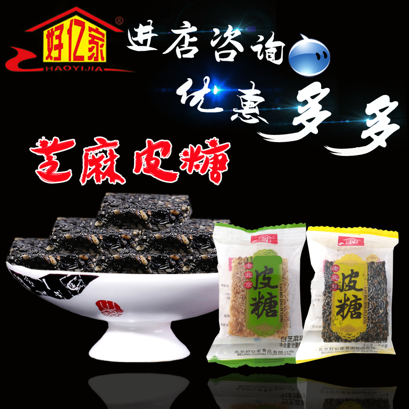 [Beijing specialty _ million skin sesame sugar 500g] black and white two kinds of taste specialty snack snack