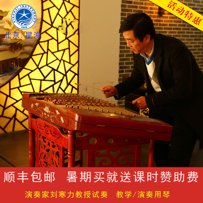 Beijing xinghai 402 dulcimer dulcimer playing musical instruments xinghai 402 dulcimer teacher selection teaching tone color highlights
