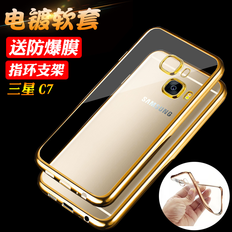 Beike da samsung c7000 outside c7 phone shell drop resistance sets of silicone protective transparent thin men and women galaxy
