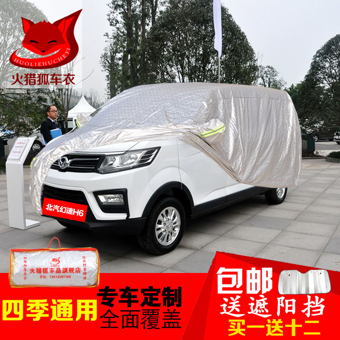 Beiqi magic speed magic speed h6 dedicated oxford cloth car cover sun rain thickened sewing car hood insulation foil antifreezing sunshade