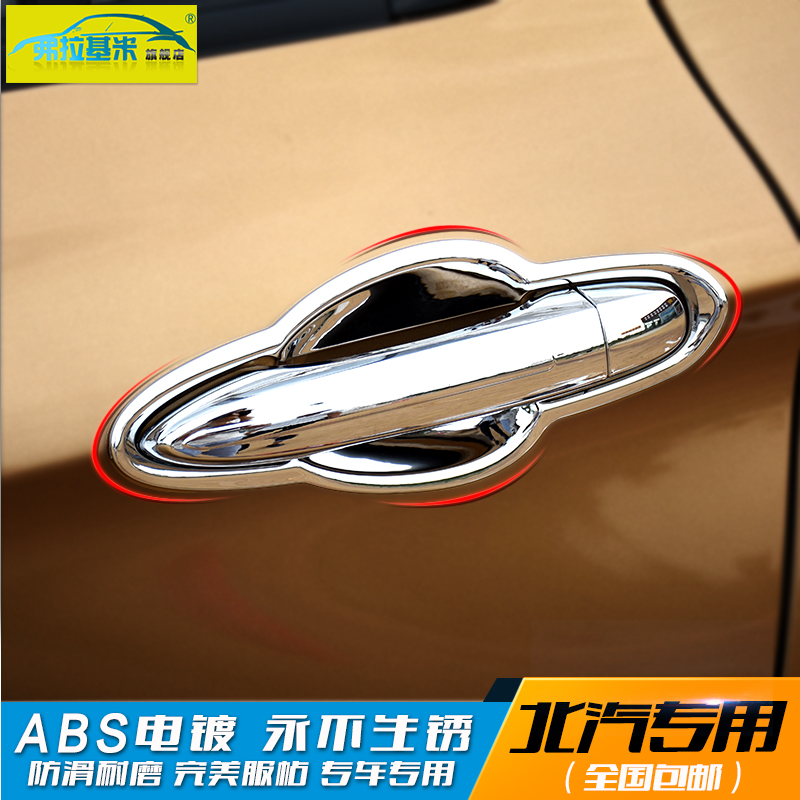 Beiqi saab d50/x25/x65/d20 two/sedan saab cc special door handle bowl decorative car Modified