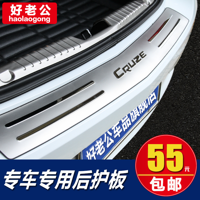 Beiqi saab x25/x55/x65/d50 special modified rear fender trunk rear fender trim accessories