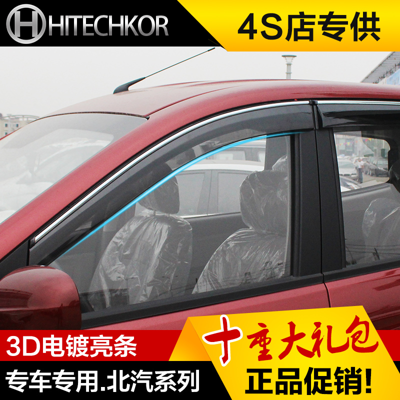 Beiqi saab x65 barometer block m20 prestige baic magic speed s3 h2 i50 i30 rain rain eyebrow windows