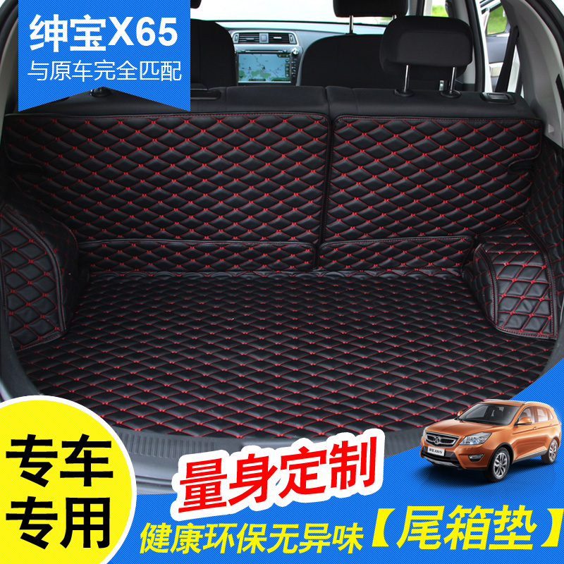 Beiqi saab x65 trunk mat saab x65 dedicated wholly surrounded trunk mat trunk mat after the warehouse pad after