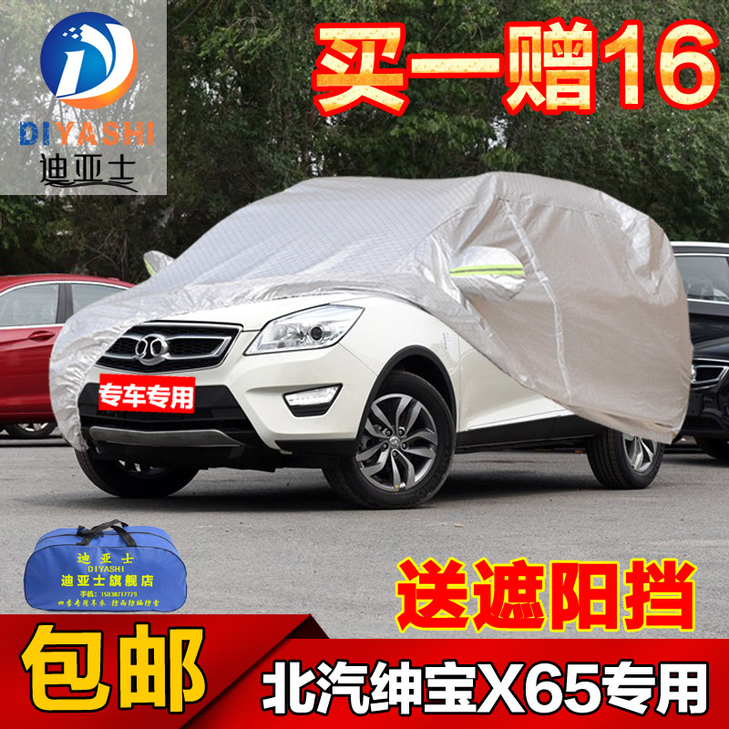 Beiqi saab x65 x55 sewing dedicated sunscreen car hood rain poncho thick aluminum carport car cover