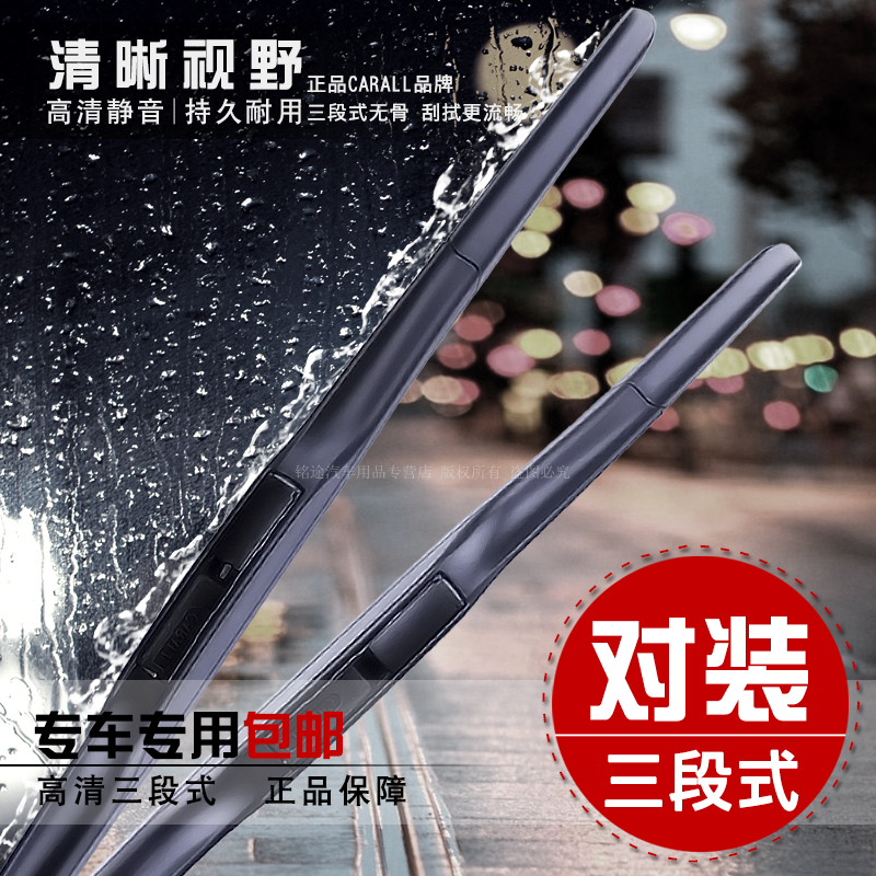 Beiqi wei wang prestige applicable 306/307/205/m20 magic speed s3 saab automobile boneless wiper blades wiper strip