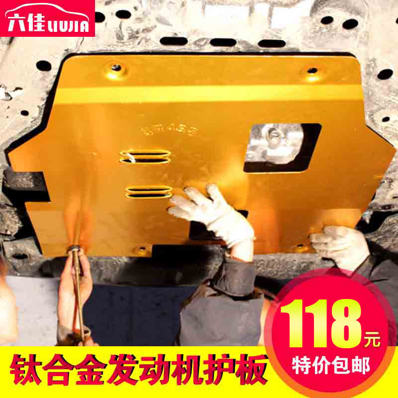 Beiqi wei wang s50/m35/m30/m20 dedicated engine guard baffle plate tank shields