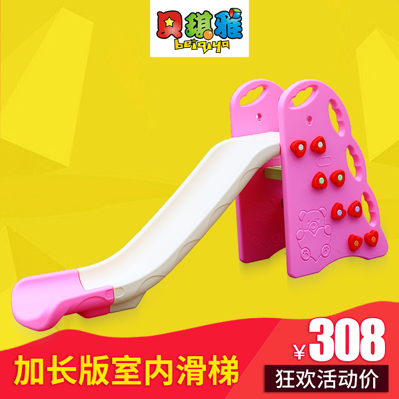 Beiqi ya baby small children's indoor slide household composition thickened small plastic slide slide slide baby slide