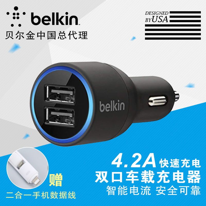 Belkin/belkin iphone6/6 s plus car charger dual port usb car charger cigarette lighter car charger 4.2a