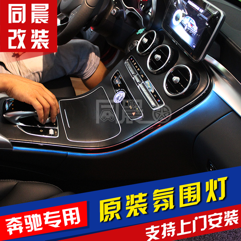Benchi new class c original atmosphere light conversion c180l c200l GLC200 GLC260 cls glk