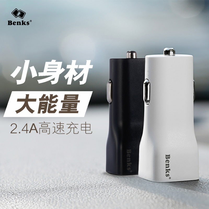 Benks 2.4a car charger head car charger cigarette lighter dual usb car charger a drag two phone multifunction car