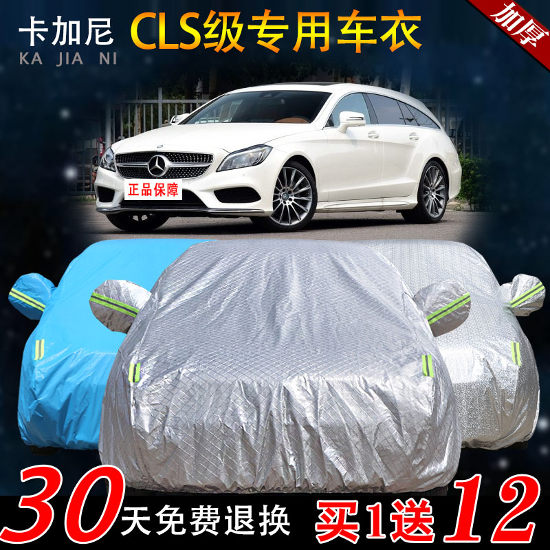 Benz cls class 260/300/320/350/400 dedicated sewing car cover car cover sun rain thickened
