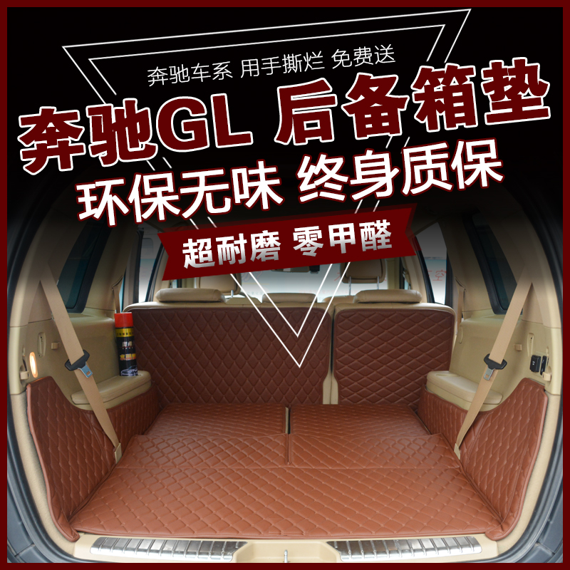 Benz gl450 gl350 gl400 gl500 ml400 glk trunk mat surrounded by the whole trunk mat dedicated