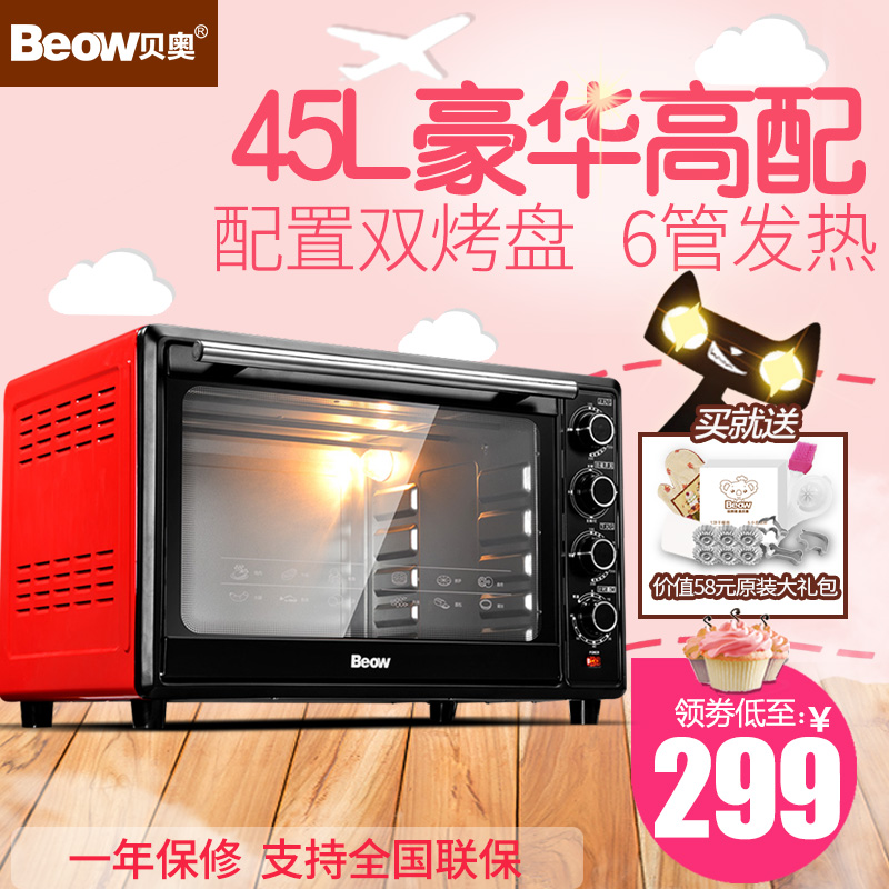 Beow/beowulf BO-K45R household toaster oven baking multifunction oven temperature control up and down the tube volume large capacity 45l