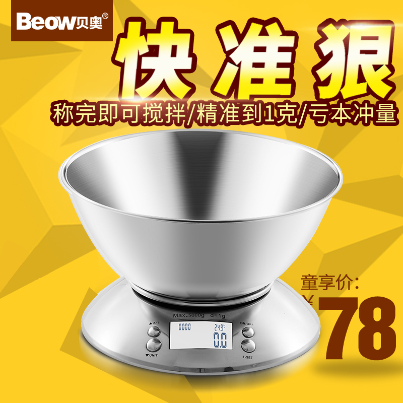 Beowulf baking kitchen scales electronic scales electronic scales kitchen scale food weighing scale electronic scale mini kitchen po chu precise gram called