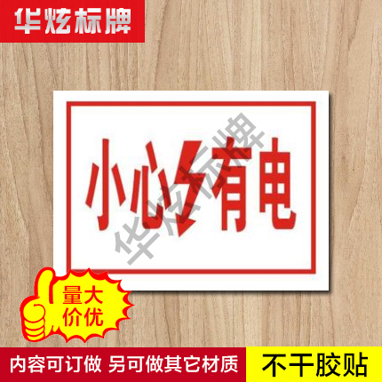 Beware of electrical safety hazard warning signs safety signs warning signs stickers nameplate signs